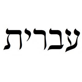 Уроки иврита у вас дома или по скайпу